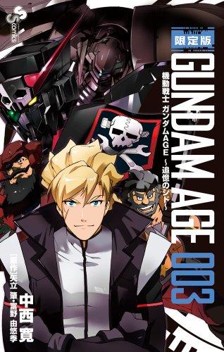機動戦士ガンダムAGE~追憶のシド~ 003 (少年サンデーコミックス)の詳細を見る