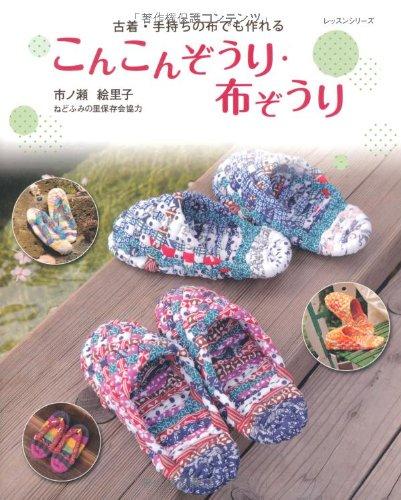 こんこんぞうり・布ぞうり―古着・手持ちの布でも作れる (レッスンシリーズ)