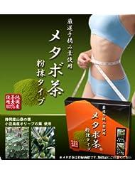 メタボ茶粉抹タイプ 2個セット(完全無農薬 純国産茶葉100%使用ダイエット茶)