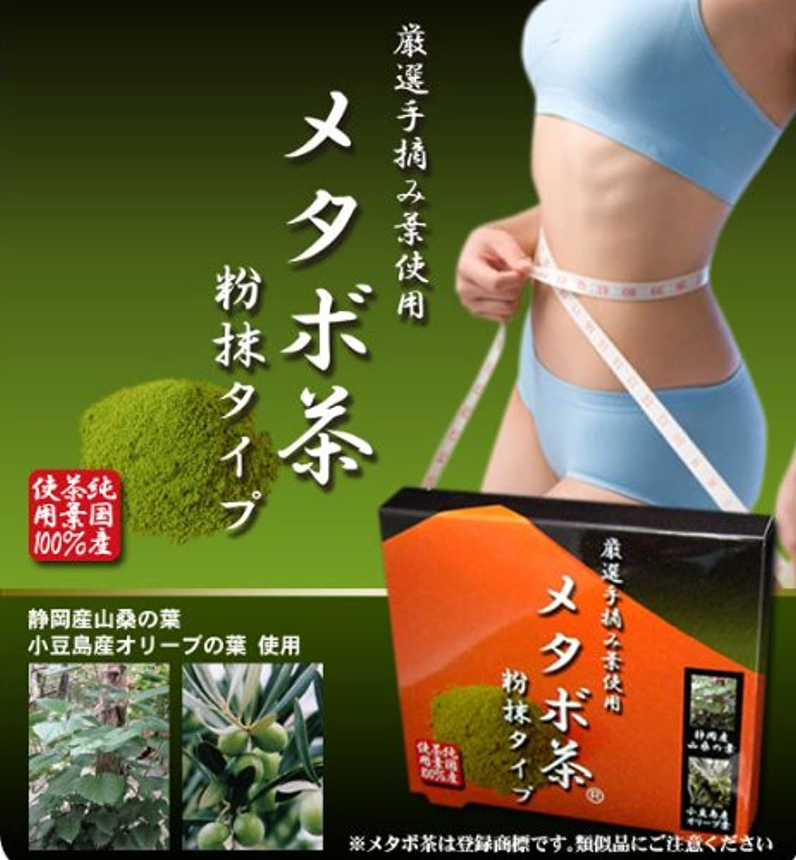 浮浪者なぞらえる暴行メタボ茶粉抹タイプ 2個セット(完全無農薬 純国産茶葉100%使用ダイエット茶)