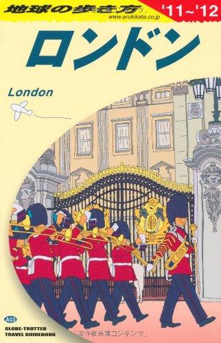 A03 地球の歩き方 ロンドン 2011~2012の詳細を見る