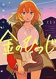 金のひつじ(1) (アフタヌーンコミックス)