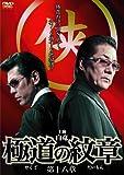 極道の紋章 第十八章[DVD]
