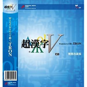パーソナルメディア 超漢字V SP1 簡易包装版