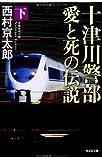 十津川警部 愛と死の伝説 (下) (光文社文庫)