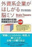 外資系企業がほしがる脳ミソ―採用試験の定番!  問題解決力を試す60問 画像