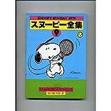 スヌーピー全集 9 (Snoopy Sunday)