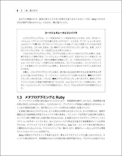 『メタプログラミングRuby 第2版』の24枚目の画像