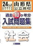 山形県公立高校過去10ヶ年入試問題集 社会 平成24年春受験用