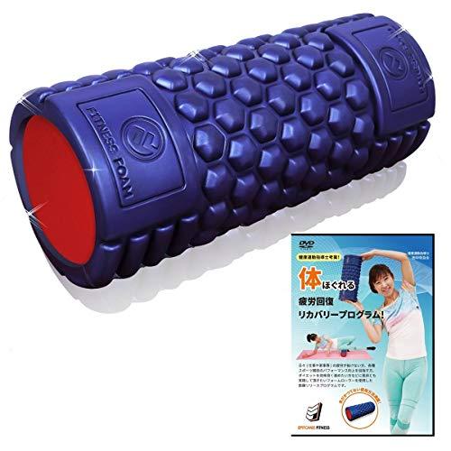 【セット商品】フィットネスフォームローラー&筋膜リリースDVD 革新的かつ効果的なフォームローラーとカリスマフィットネスインストラクターのオリジナル疲労回復プログラムDVD