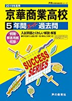 T66京華商業高等学校 2019年度用 5年間スーパー過去問 (声教の高校過去問シリーズ)
