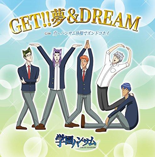 TVアニメ「学園ハンサム」OP『GET!! 夢&DREAM』/ED『真・ハンサム体操でズンドコホイ』