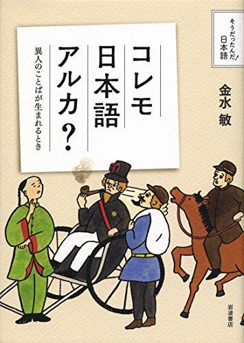 コレモ日本語アルカ?――異人のことばが生まれるとき (そうだったんだ!日本語)の詳細を見る