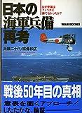 日本の海軍兵備再考―なぜ帝国はアメリカに勝てなかったか? (WAR BOOKS)