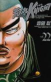 荒くれKNIGHT 22 (少年チャンピオン・コミックス)
