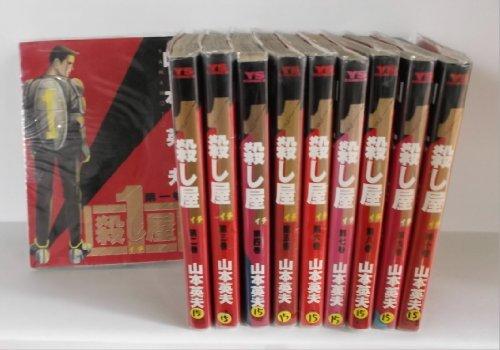 殺し屋1 コミック 全10巻完結(ヤングサンデーコミックス) [マーケットプレイス コミックセット]の詳細を見る