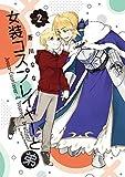 女装コスプレイヤーと弟 コミック 1-2巻セット