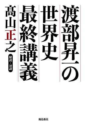 [画像:渡部昇一の世界史最終講義 朝日新聞が教えない歴史の真実]
