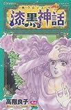 ークロノスー漆黒の神話 3 (ボニータコミックス)