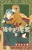 近キョリ恋愛(5) (別冊フレンドコミックス)
