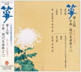 箏・三弦 古典 現代名曲集(十八)