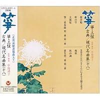 箏・三弦 古典/現代名曲集(十八)