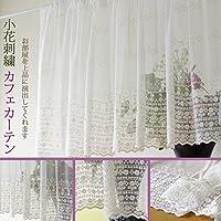 小花刺繍 カフェカーテン 幅120×丈45cm オフホワイト レース
