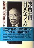 技術王国日立をつくった男―創業者・小平浪平伝