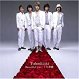 Beautiful you/千年恋歌(ジャケットA)(DVD付) 画像
