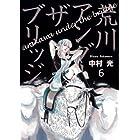 荒川アンダー ザ ブリッジ 6 (ヤングガンガンコミックス)