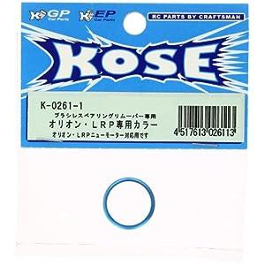 ブラシレスベアリングリムーバーORION/LRO対応専用カラー (ブルー) K-0261-1