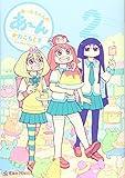 あ~んちゃんのあ~ん 2 (星海社COMICS)