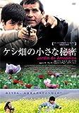 ケシ畑の小さな秘密[DVD]
