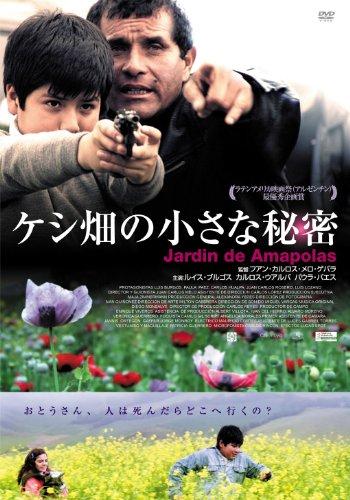 ケシ畑の小さな秘密 [DVD]の詳細を見る