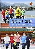 走ろう! 京都: 歴史と風・水を感じる厳選14コース (京都を愉しむ)