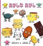 おかしな おかし (幼児絵本シリーズ)