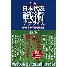 サッカー日本代表戦術アナライズ