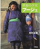 草原の少女 プージェ (えほんひろば)