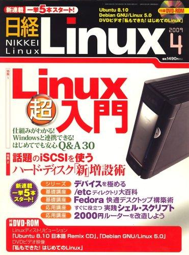 日経 Linux (リナックス) 2009年 04月号 [雑誌]の詳細を見る