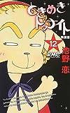 ときめきトゥナイト 新装版 12 (りぼんマスコットコミックス)