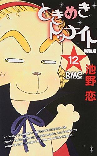 ときめきトゥナイト 12 (りぼんマスコットコミックス)の詳細を見る