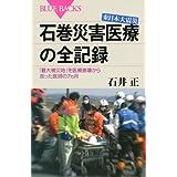 東日本大震災 石巻災害医療の全記録―「最大被災地」を医療崩壊から救った医師の7カ月 (ブルーバックス)