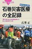 東日本大震災 石巻災害医療の全記録—「最大被災地」を医療崩壊から救った医師の7カ月