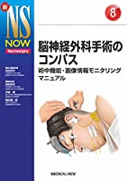 脳神経外科手術のコンパス−術中機能・画像情報モニタリングマニュアル (新NS NOW 8)