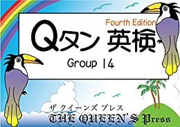 [THE QUEEN'S Press]のQタン 英検4級 Group14  4th edition Qタン 英検合格シリーズ