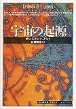 宇宙の起源 (「知の再発見」双書)