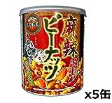缶入りタイプ アライド 四川料理しびれ王 麻辣ピーナッツ 花山椒入り 120g×5缶