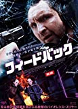 フィードバック [DVD]