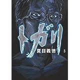 トガリ 3 (MFコミックス フラッパーシリーズ)