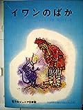 イワンのばか 三・四年むき (旺文社ジュニア図書館)